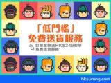 香港蘇寧推出多項《 防疫 3.0 》優惠   HK$249 免費送貨服務