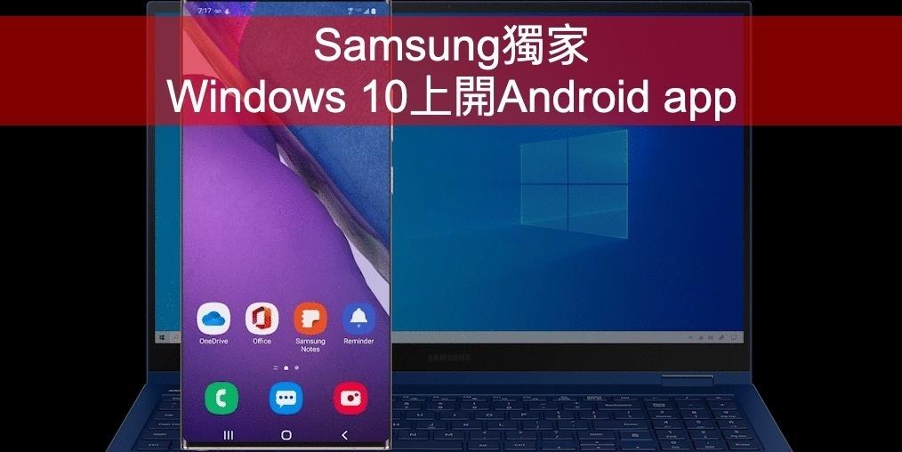 Samsung 獨家 Windows 10 上玩 Android app