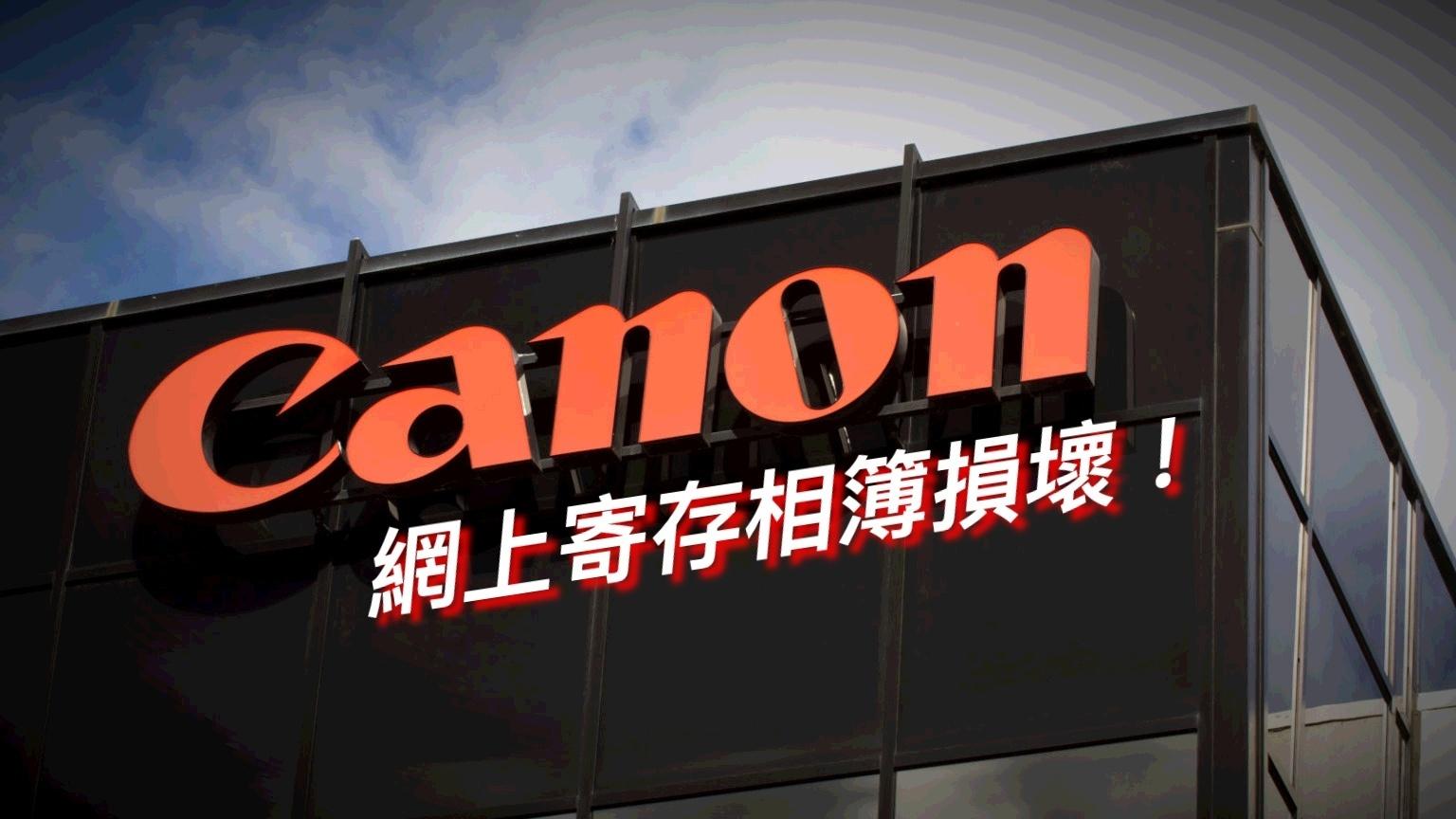 Canon 網上相簿出事 用戶寄存影像無法下載