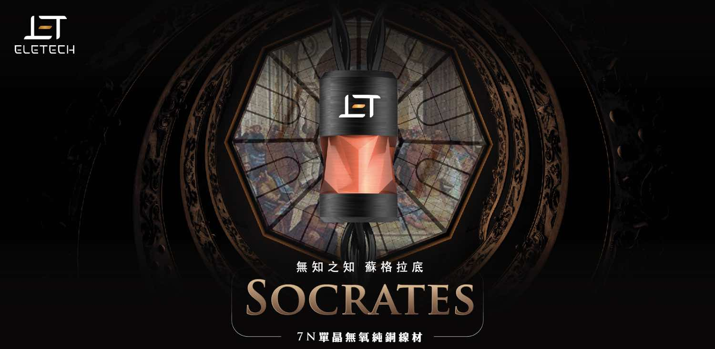 Eletech 雅典學院系列首條純銅線材  蘇格拉底 Socrates 7N 耳機線
