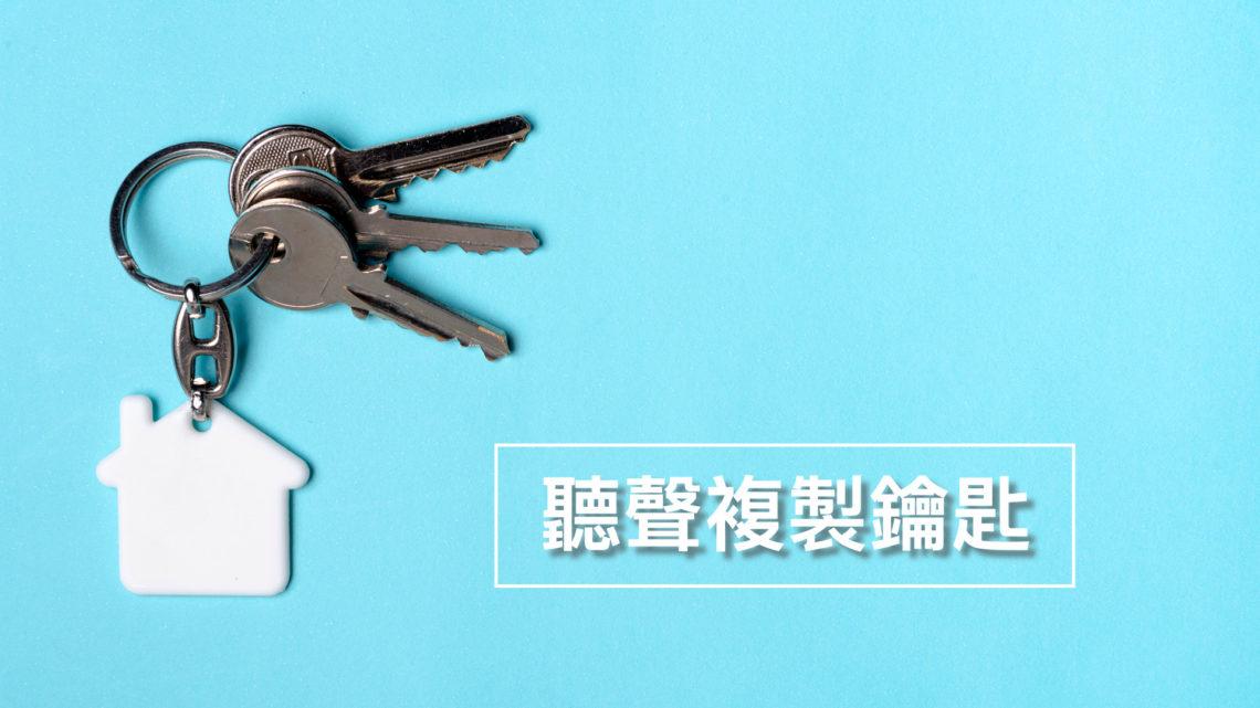 泥膠太落後 複製鑰匙靠聽聲
