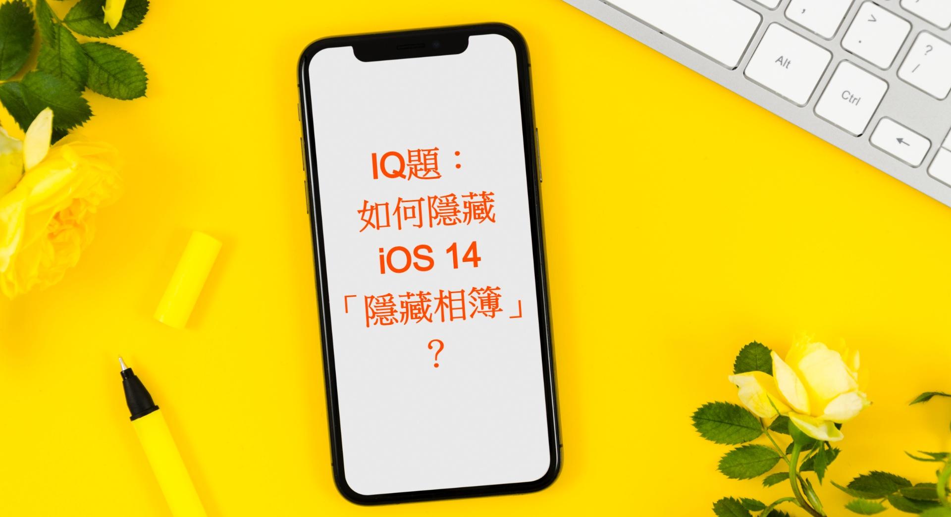 IQ題:如何隱藏 iOS 的「 隱藏相簿 」?