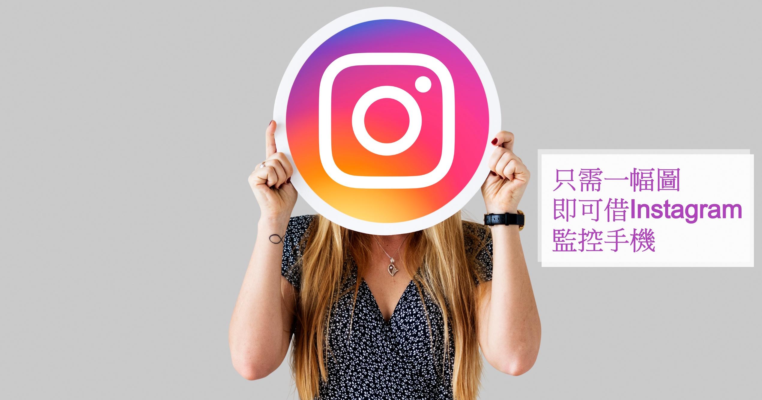只需一幅圖 即可借 Instagram 監控手機