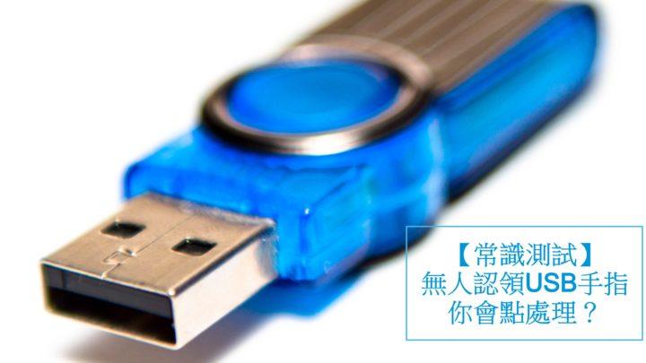 【常識測試】無人認領 USB 手指 你會點處理?
