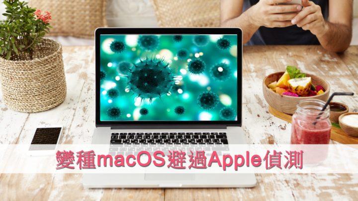 變種襲擊 macOS 惡意軟件 ZShlayer 成功瞞過 Apple 驗證