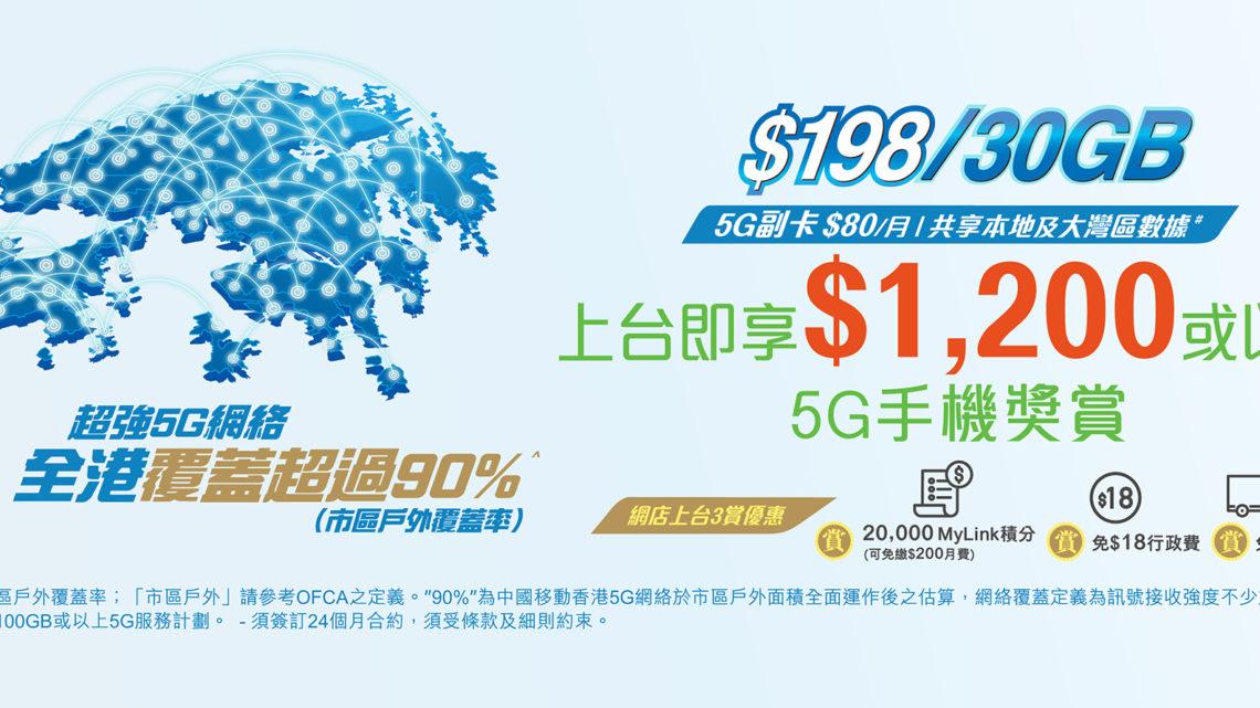 中國移動香港推「 5G 手機獎賞 」  送你$1,200至$2,700手機折扣