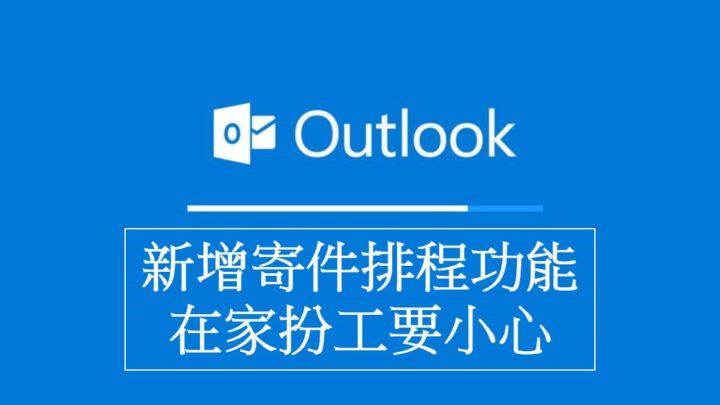 Outlook 新增排程寄件 在家扮工要留神