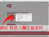 難分真與假 官網上造假騙取帳戶登入資料