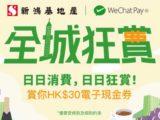 WeChat Pay HK x The Point by SHKP 推購物優惠   賞你 HK$30 電子現金券