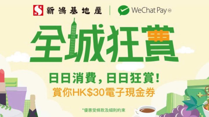 WeChat Pay HK x The Point by SHKP 推購物優惠   賞你 HK$30 電子現金券