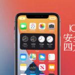 iOS 14 安全功能四大升級