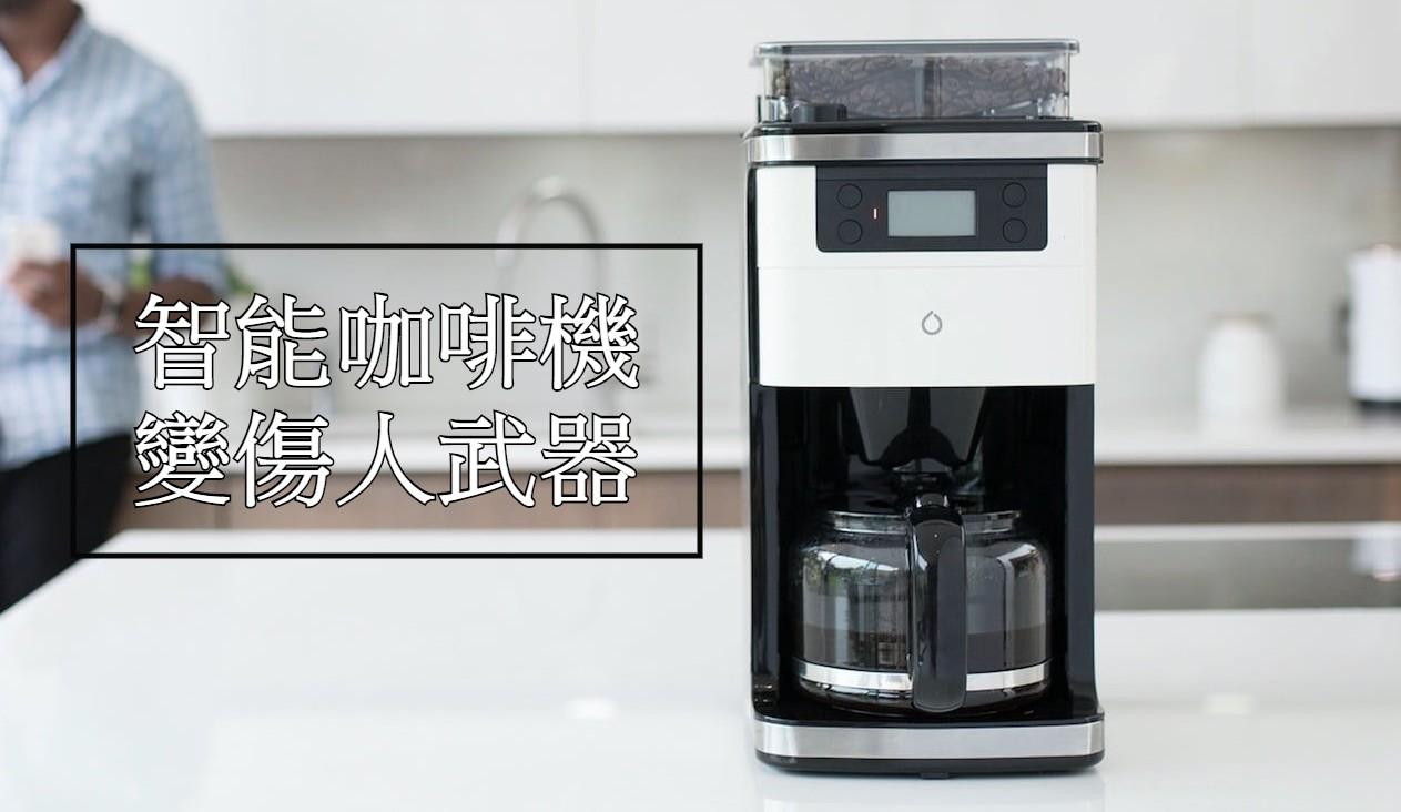 入侵智能咖啡機 遙控噴熱水、蒸氣變傷人武器
