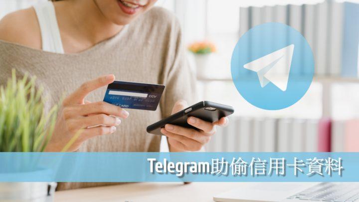 Telegram 活用案例 簡易盜取網購平台信用卡資料