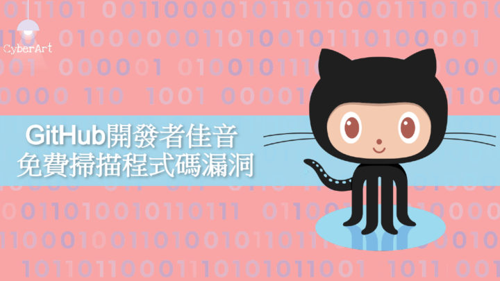 開發者佳音 GitHub 推出免費掃描程式碼漏洞服務