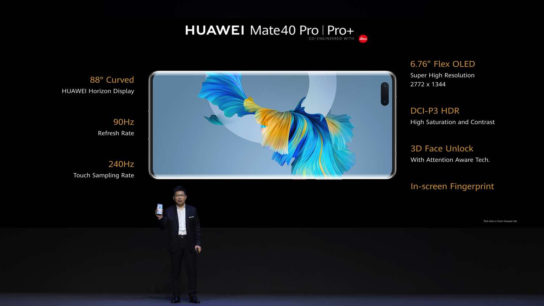 HUAWEI Mate 40 系列全球發布  5nm 製程處理器對撼 iPhone 12