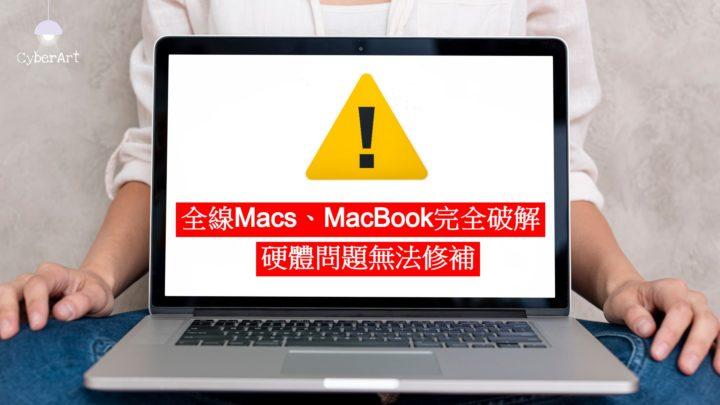 全線 Mac 機、 MacBook 完全破解 硬體問題無法修補