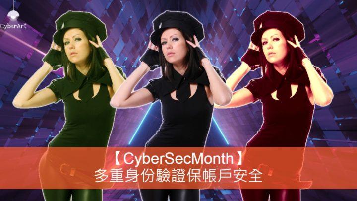 【CyberSecMonth專題】堅守帳戶持有權 全賴 2FA 、 MFA 把關