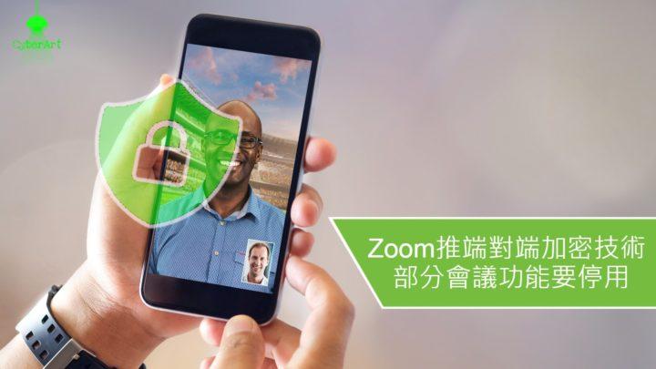 Zoom推端對端加密技術 部分會議功能要停用