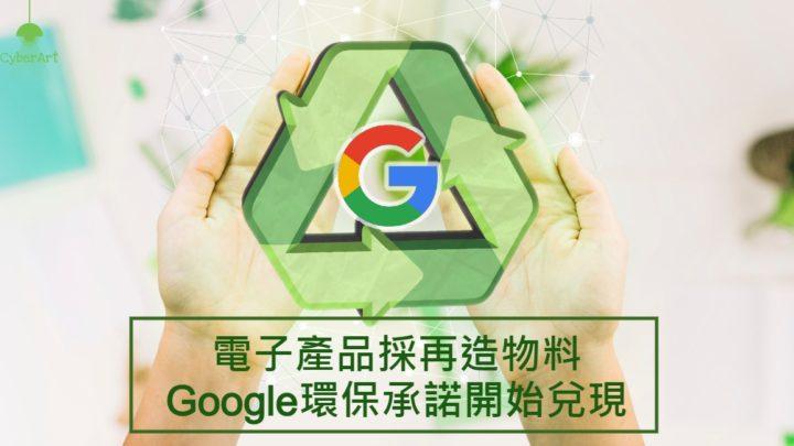 電子產品採再造物料 Google 兌現環保承諾