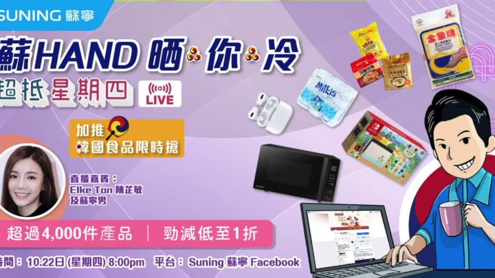 《 蘇HAND晒你冷 》超抵星期四 Facebook 直播  HK$1,449 搶 AirPods Pro