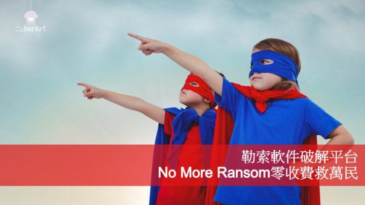 【 CyberSecMonth 專題】勒索軟件破解平台 No More Ransom 零收費救萬民