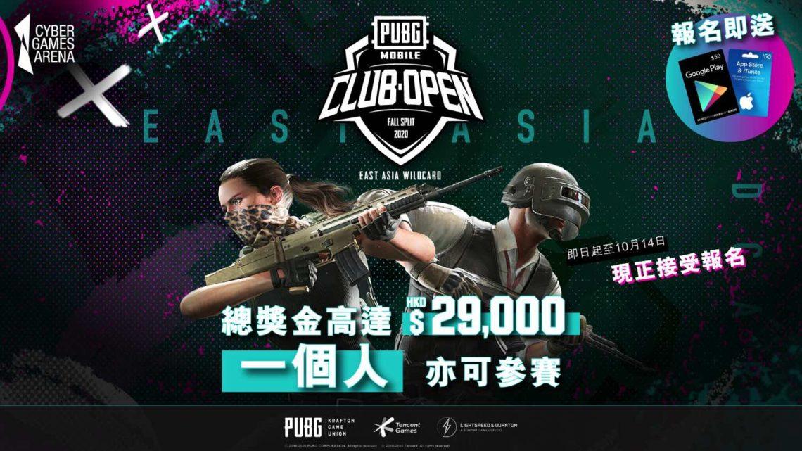 《 PUBG MOBILE俱樂部公開賽 – 東亞外卡秋季賽 》 十月火熱開打