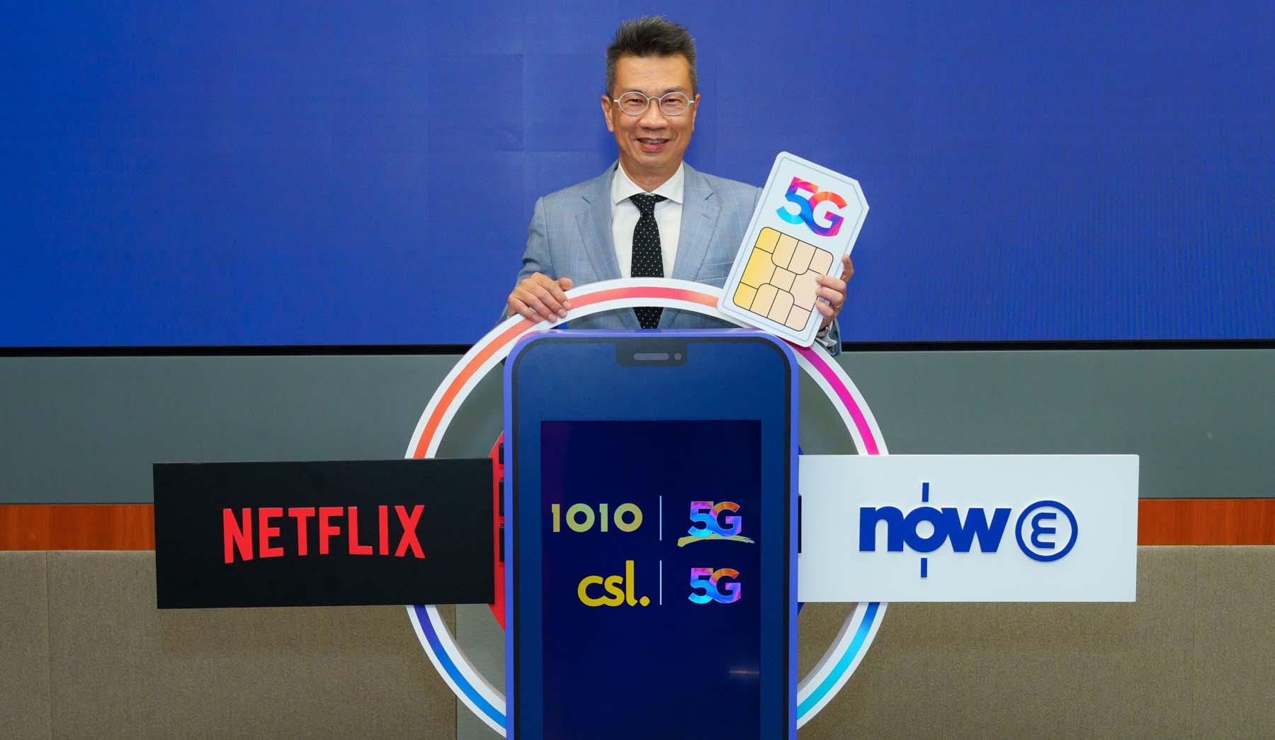 CSL Mobile 帶來獨一無二影視娛樂組合  CSL Mobile x Netflix 5G 串流煲劇