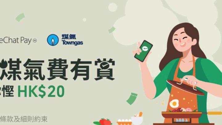 WeChat Pay HK 與煤氣公司合作  新增「 繳交煤氣費 」功能