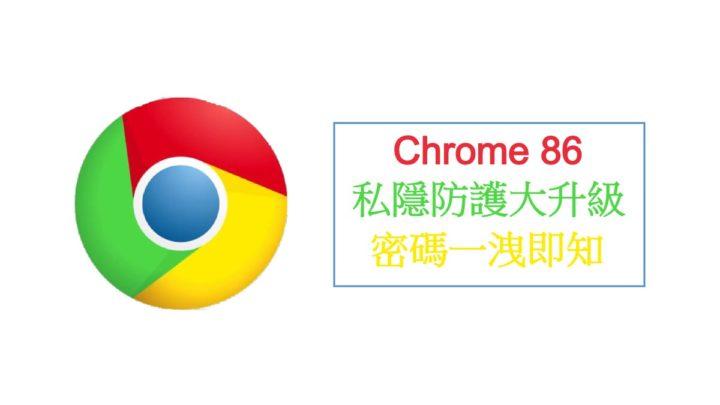 Chrome 86 私隱防護大升級 密碼一洩即知
