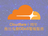 Cloudflare十周年 推出免費DDoS警報服務