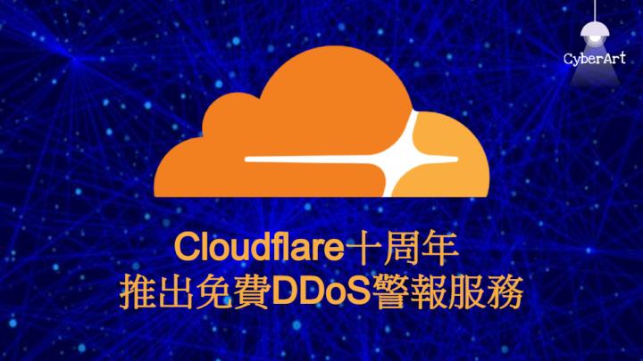 Cloudflare 十周年 推出免費 DDoS 警報服務