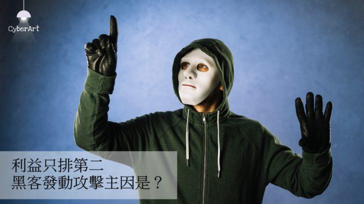 【CyberSecMonth專題】利益只排第二 黑客發動攻擊主因是?