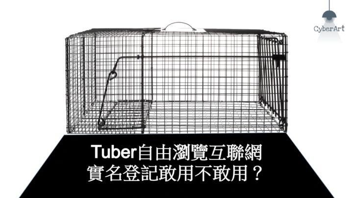 Tuber 自由瀏覽互聯網 實名登記敢用不敢用?