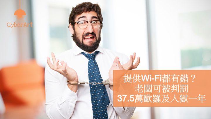 提供 Wi-Fi 都有錯? 法國酒吧老闆隨時被判罰37.5萬歐羅及入獄一年