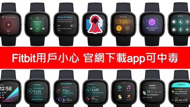 Fitbit 用戶小心 官網下載 app 可中毒