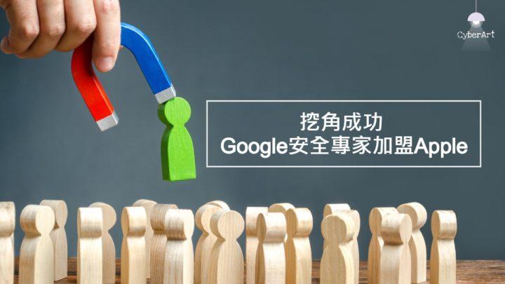 挖角成功 Google 安全專家 Brandon Azad 加盟 Apple