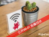 【CyberSecMonth專題】公共Wi-Fi危機四伏