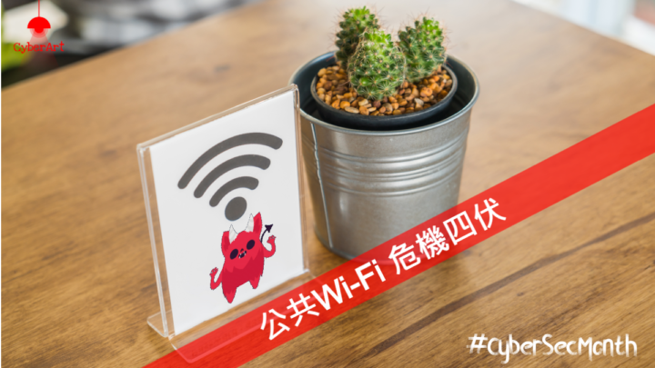 【 CyberSecMonth 專題】公共 Wi-Fi 危機四伏