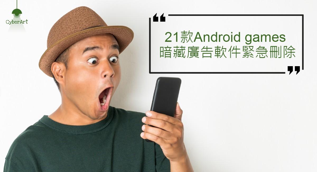 21 款 Android games 暗藏廣告軟件緊急刪除