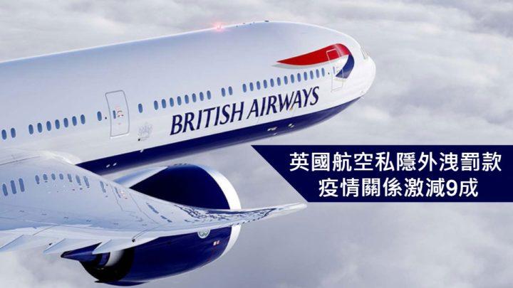 英國航空私隱外洩罰款 疫情關係激減9成