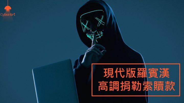 【現代版羅賓漢】網絡罪犯勒索企業 贖款高調轉贈慈善機機