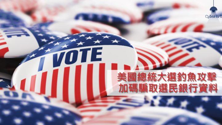 美國總統大選釣魚攻擊 加碼騙取選民銀行資料