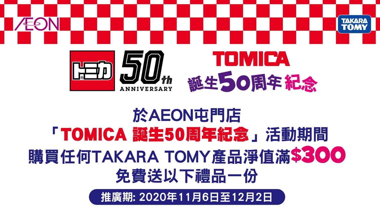 AEON屯門市廣場店《 TOMICA 50周年紀念 》活動  會場限定車獨家首賣!