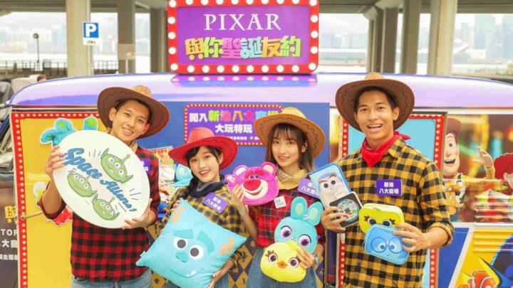 《 反斗奇兵 》25週年大派對  「 PIXAR與你聖誕友約 」現身各大商場