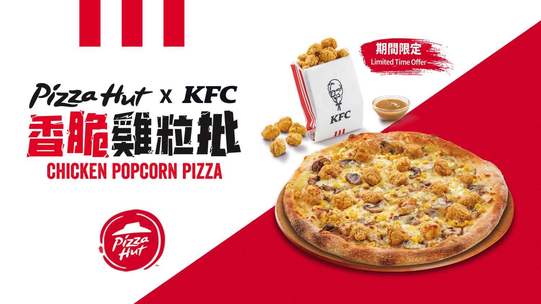 Pizza Hut x KFC「 香脆雞粒批 」 兩大滋味二合為一