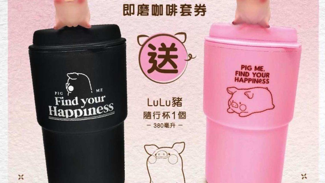 7Café x LuLu 豬咖啡聯「 萌 」 購買「 7Café 咖啡券 」即送隨行杯