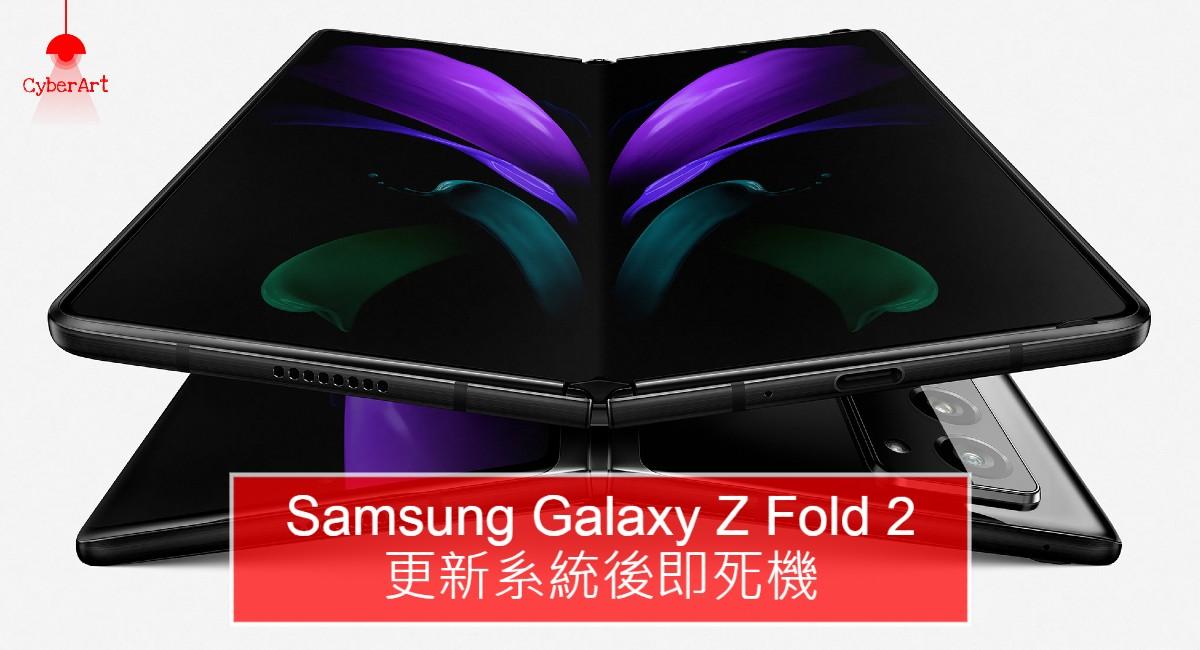 Samsung Galaxy Z Fold 2 更新系統後即死機