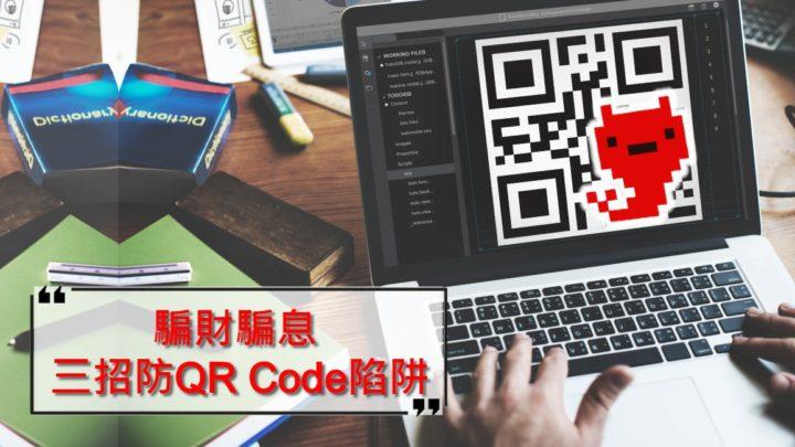 騙財騙息 三招防QR Code陷阱