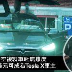 隔空複製車匙無難度 200 美元可成為 Tesla X 車主
