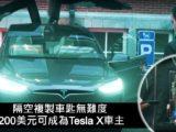 隔空複製車匙無難度 200美元可成為Tesla X車主